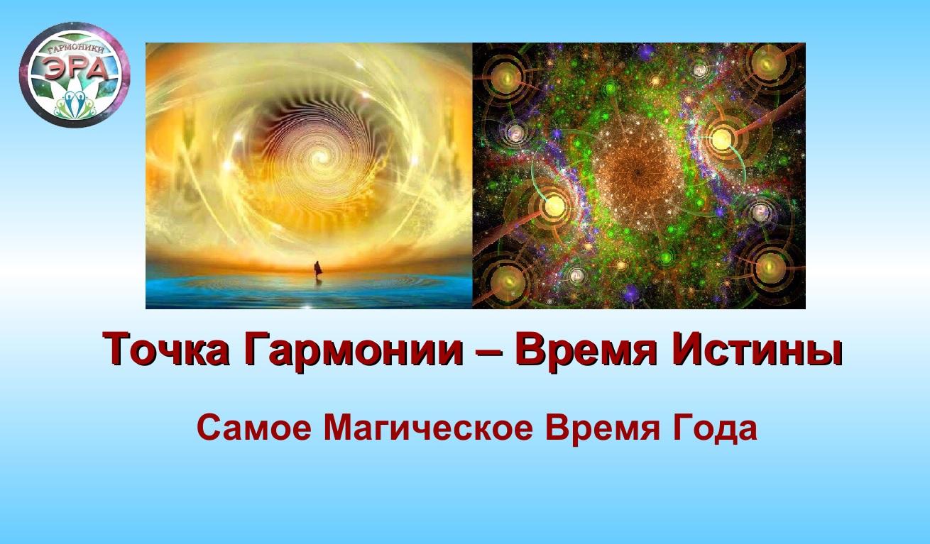 Точка Гармонии - Время Истины