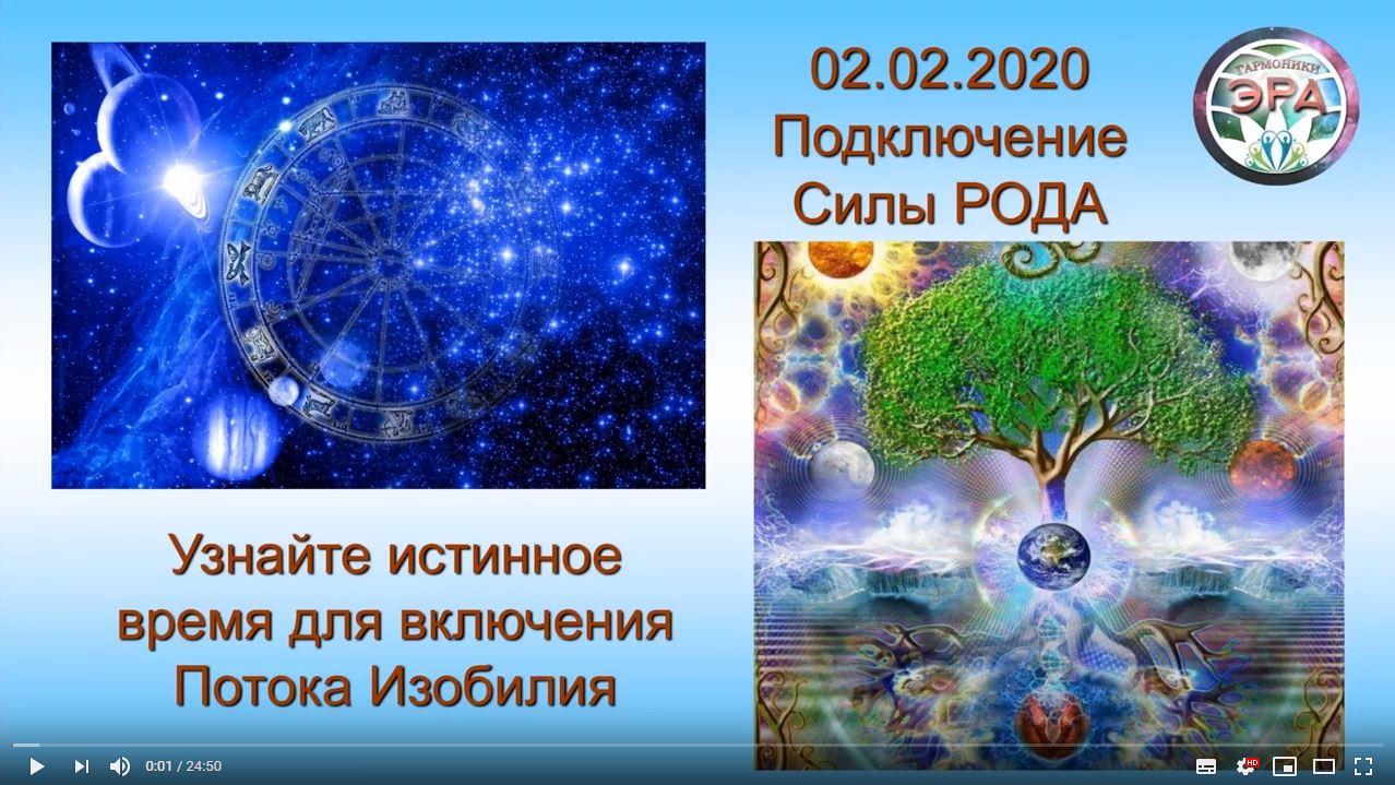 Вебинар Татьяны Пигасовой о Волшебном Дне 02.02.2020