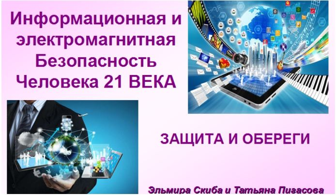 вебинар о информационной безопасности человека