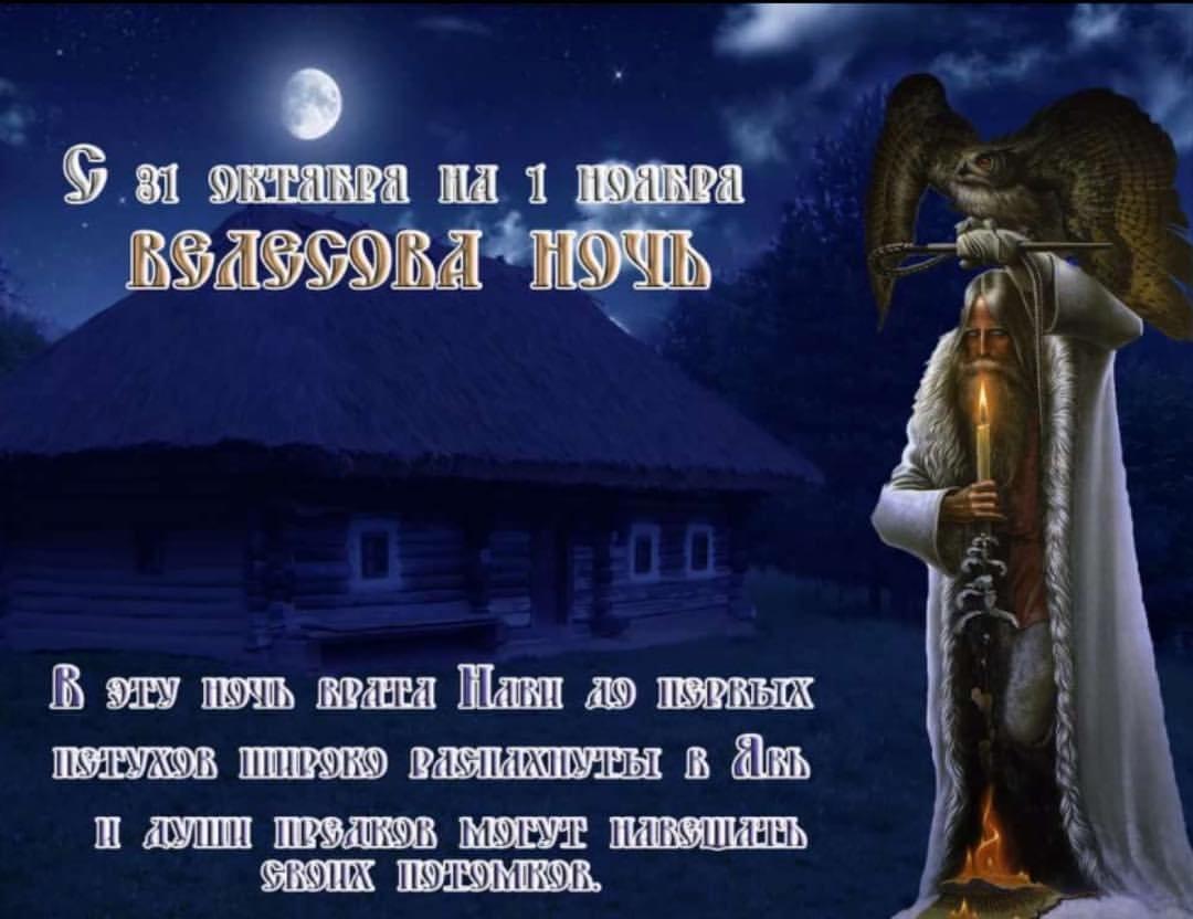 ВЕЛЕСОВА НОЧЬ - ночь ВЕЛИКОЙ СИЛЫ!
