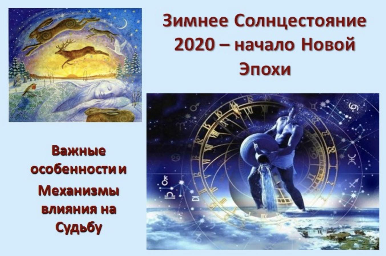 Зимнее Солнцестояние 2020 – начало Новой Эпохи
